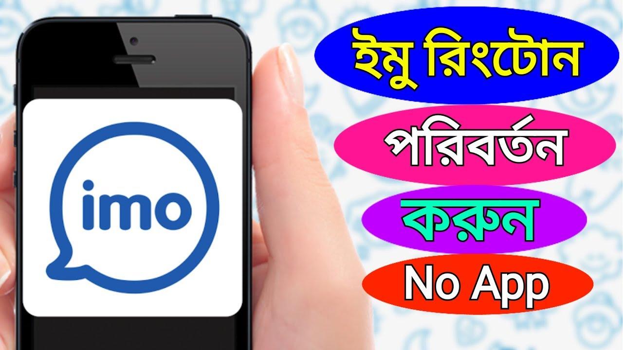 ইমু রিংটোন পরিবর্তন অ্যাপ ছাড়া, ১ মিনিটে | Change imo Ringtone no app just 1 minute