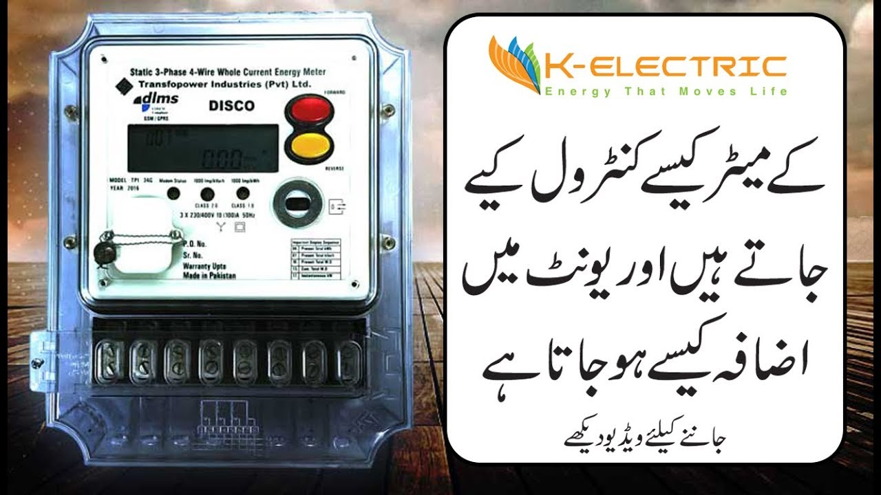 K - Electric Fraud With Peoples | Billing | Compline