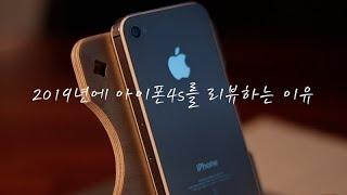 아이폰11보고 화나서 만든 아이폰4s리뷰(ft.뇌이징 실패)