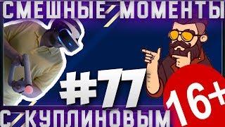 СМЕШНЫЕ МОМЕНТЫ С КУПЛИНОВЫМ #77 - КРАСАВА С ВОЛЫНОЙ