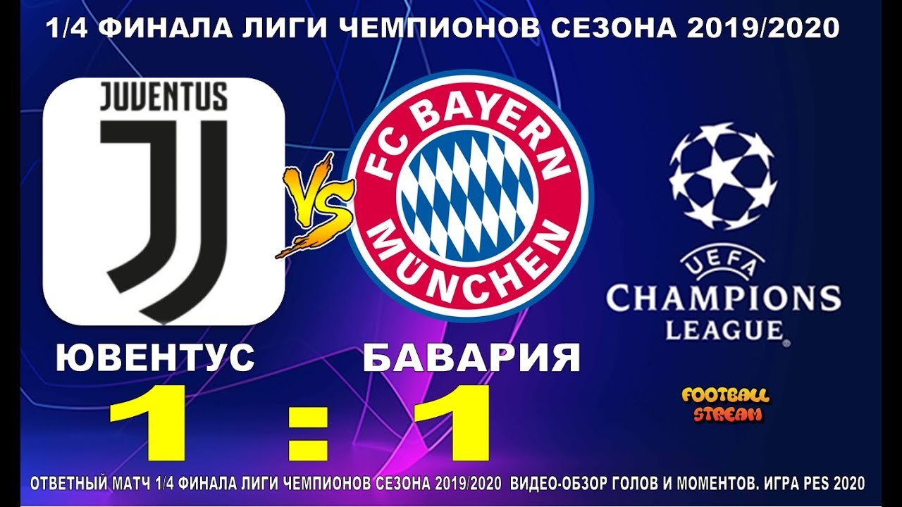 Ювентус бавария матч футбол 1