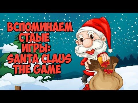 Обзор Santa Claus: The Game [Вспоминаем старые игры] - Игра про Деда Мороза
