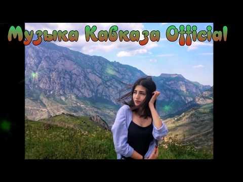 Музыка Кавказа Official➠ Рустам Абреков ➠ Ох Зеленоглазая