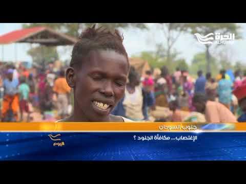 جنوب السودان... الاغتصاب -مكافأة- للجنود  - 20:22-2018 / 3 / 18