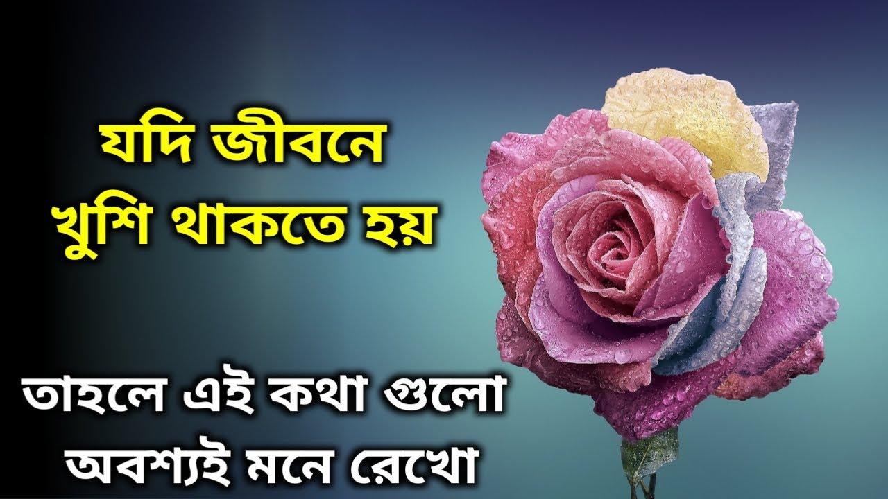 কিছু সত্য কথা || INSPIRATIONAL SPEECH BY OXYGEN MOTIVATION || BANGLA MOTIVATIONAL VIDEO