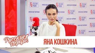 Яна Кошкина в Утреннем шоу «Русские Перцы» / Об актёрской карьере, спорте и бодипозитиве