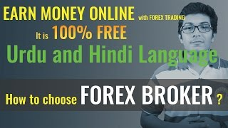 What is Forex Broker and How to choose Forex Broker in Urdu and Hindi | Forex Trading
