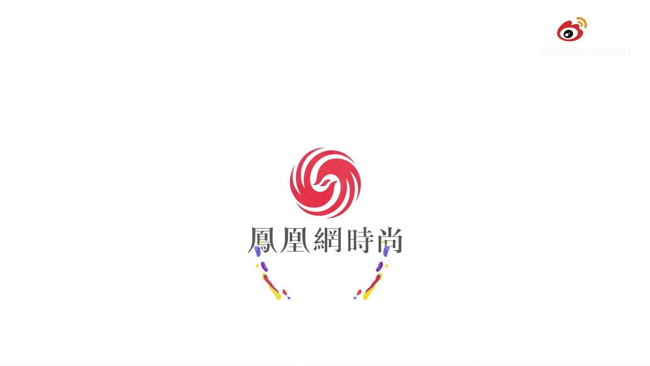 秦岚 X 凤凰网时尚 采访 20201016