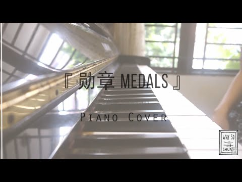 "Luhan 鹿晗- Medals 勋章 Piano Cover ""The Witness"" OST"