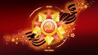 Великая Отечественная Война 1941-1945. Видео к 70-летию Победы!