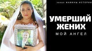 страшные истории на ночь от мамы. Умерший Жених Мой Ангел Хранитель. Истории из жизни страшные #мама