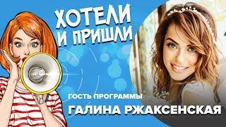 Галина Ржаксенская: «Рожать в прямом эфире сложно»