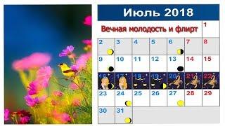 Лунный календарь на июль 2018,  с 16 по 22. Знаки - Дева, Весы и Скорпион