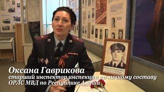 Сотрудники МВД по Республике Алтай присоединились к акции «Я помню. Я горжусь. Служу России!»