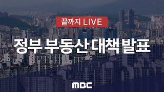 """부동산 세제 개편안 발표‥""""다주택자 종부세 강화"""" - [끝까지 LIVE] MBC 뉴스특보 2020년 7월 10일"""