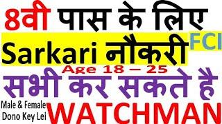 Watchman Sarkari Naukri For 8th Pass Waalo Ke Lie || Food Corporation Of India Latest Naukri 2017 Video