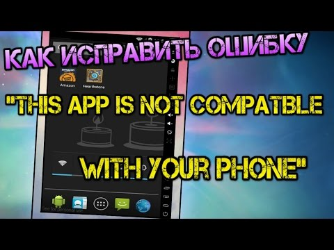 "Hearthstone - как исправить ошибку ""This App Is Not Compatible With Your Phone"""