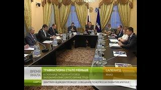 В Салехарде прошло итоговое заседание комиссии по охране труда