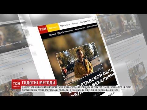 ТСН: Журналіста Дмитра Гнапа облили нечистотами на Полтавщині