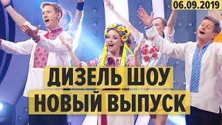 Дизель Шоу – 61 полный выпуск – 06.09.2019 | ЮМОР ICTV