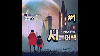 서든어택 인셉마벨 소통방송~