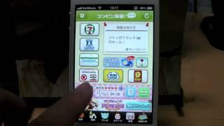 コンビニ情報声優ナビプラス!!(女子版) - iPhoneアプリ