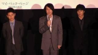 妻夫木聡×松山ケンイチ W主演映画「マイ・バック・ページ」が5/28公開さ...