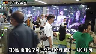 [ 샤이니 키 / SHINee KEY  ]지하철 홍대입구역 브랜드시어터 광고