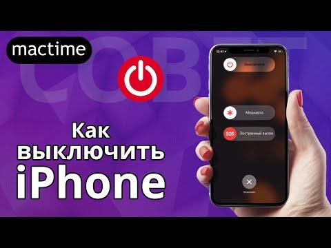 Как выключить iPhone?