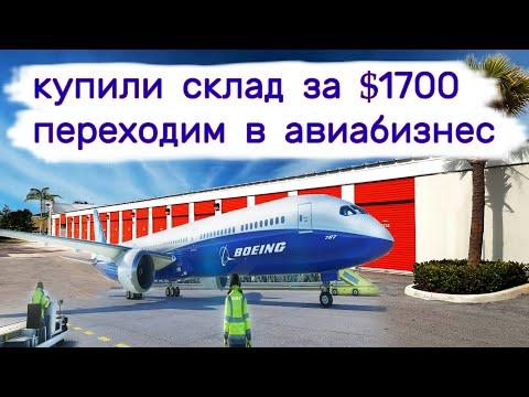 Вот это повезло! Склад за $1700. Уходим в авиа бизнес.