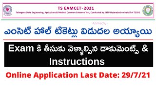 TS EAMCET Hall Ticket Download 2021   How to Download Hall Ticket   Online Application Last Date