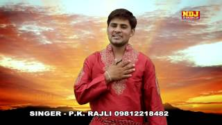 New Kawad Shiv Bhajan 2015 / Tere Gelya Byah Karbau / P K Rajli