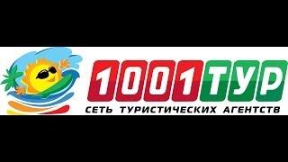 Видеоканал 1001 ТУР