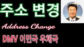 주소 변경 / DMV 이민국 우체국 주소변경 #서보천