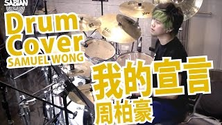 我的宣言 -周柏豪 Drum Covered by Samuel Wong