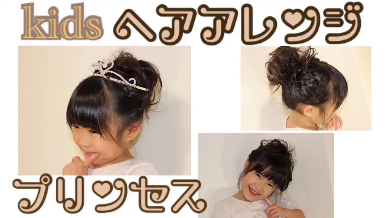 女の子 髪型 子供 アレンジ 簡単【プリンセス ヘアアレンジ ミディアム 編み込み アップ】可愛い 髪型