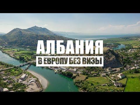 Европа без визы: АЛБАНИЯ (ТВ-Репортаж)