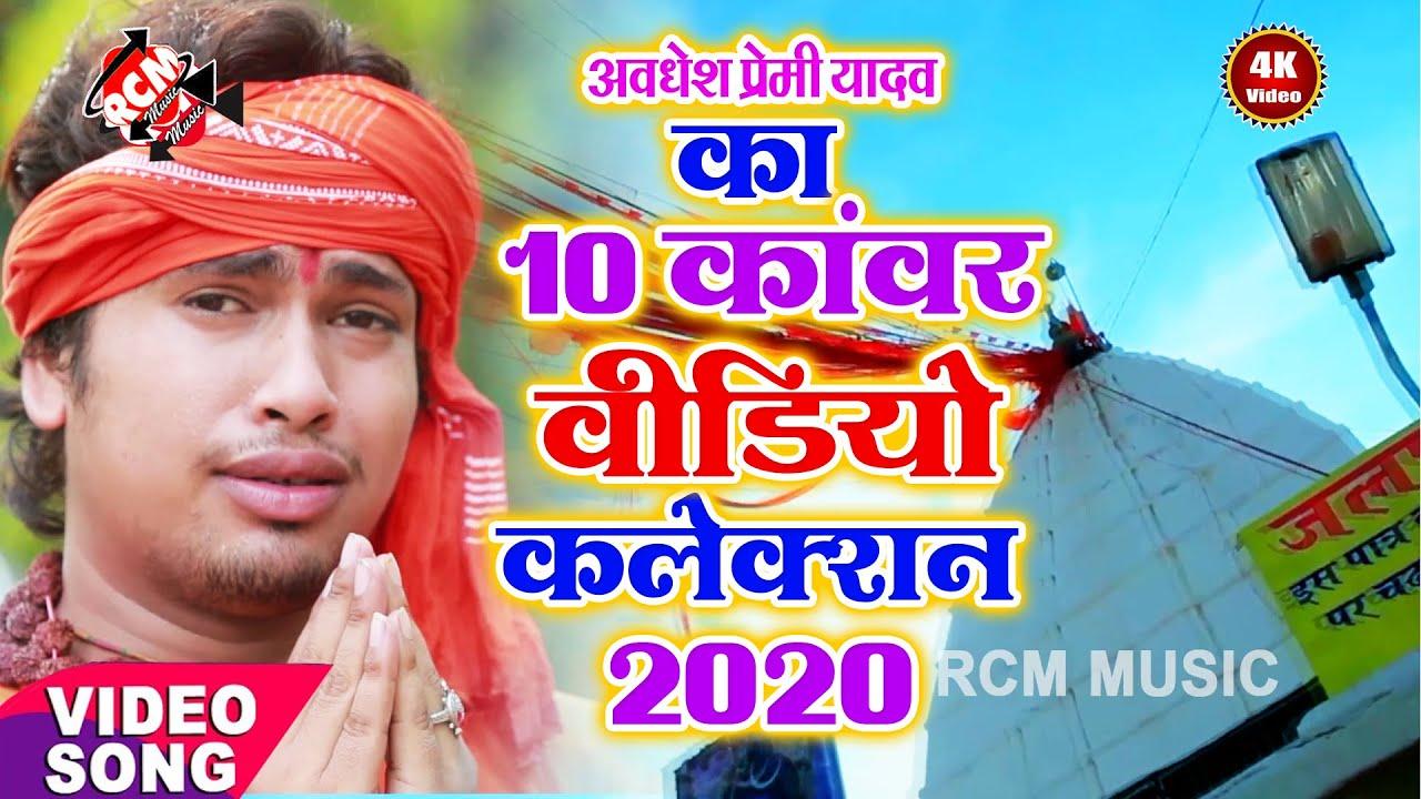अवधेश प्रेमी यादव का इस साल का नया नया 10 कांवर वीडियो कलेक्शन