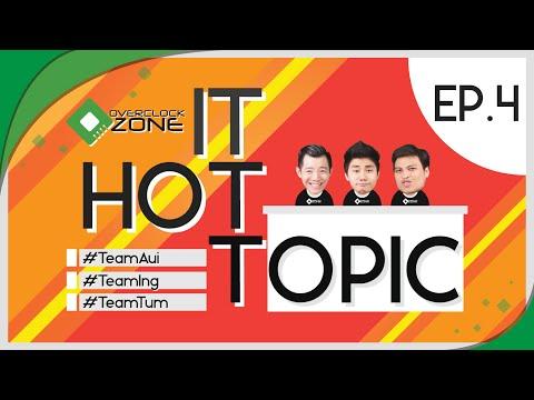 IT Hot Topic (EP.4) : ชุดน้ำ vs. ซิงค์ลม, Colocation, CD-ROM คือ Hardware ตกยุค