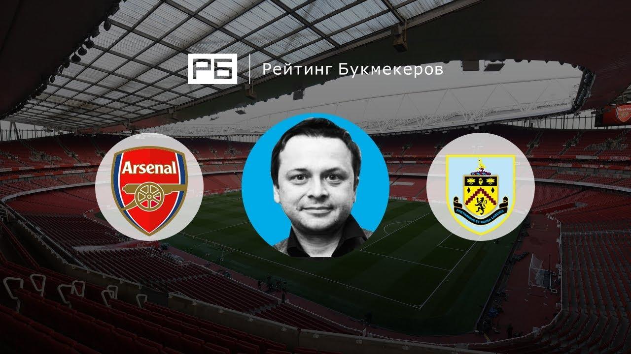 Прогноз на матч Арсенал - Бернли
