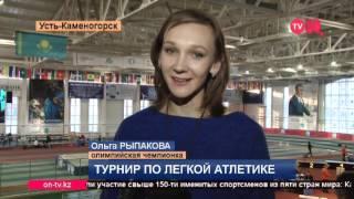 МТ по легкой атлетике на призы Рыпаковой в ВКО
