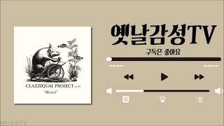[Playlist] 클래지콰이 노래모음 / 17곡 / 클래지콰이 프로젝트