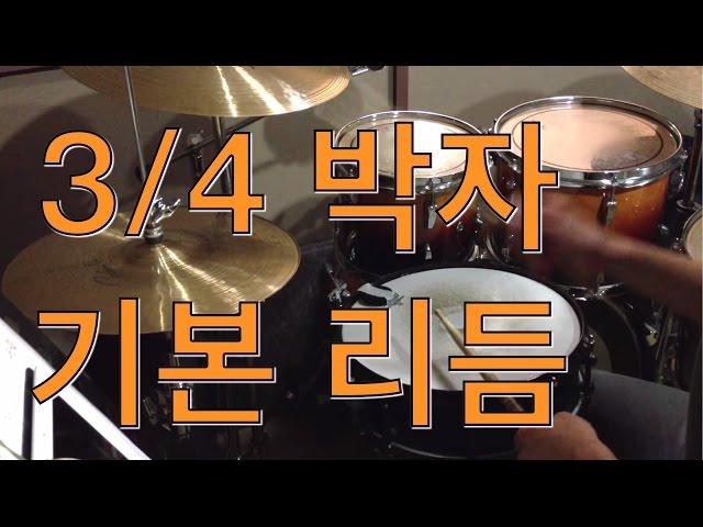 [고니드럼][초급]  3/4박자 리듬  [드럼배우기][강좌][레슨]