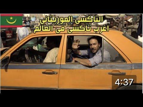 التاكسي الموريتاني غير أي تاكسي تاني 😱🇲🇷🚕