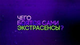 Премьера нового шоу | Сверхъестественный отбор | скоро на ТВ-3