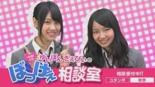 2013/07/27 RSK山陽放送(岡山・香川) ユタンポ.