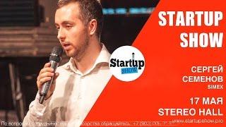 Дмитрий ПОТАПЕНКО знакомится с очередным российским стартапом на STARTUP SHOW
