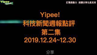 YIPEE 科技新聞週報點評 第二集 (2019.1224~1230)