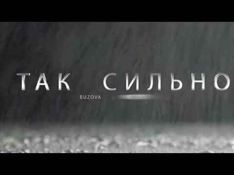 Ольга Бузова - Так Сильно (feat. Аня Pokrov)