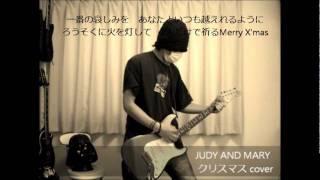 JUDY AND MARY - クリスマス